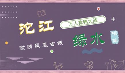 """沱江上演""""万人抢鸭"""" 一池碧水增色传统民俗"""