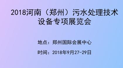2018河南(郑州)污水处理技术设备专项展览会