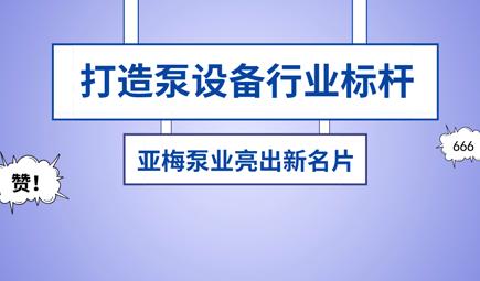 """亮出YMK不锈钢化工泵新名片 亚梅泵业跑出""""加速度"""""""