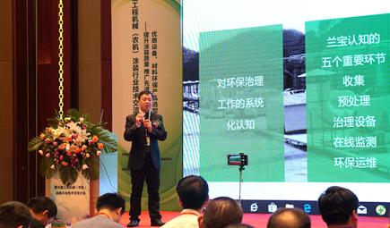 兰宝环保添彩第七届工程机械(农机)涂装行业技术交流大会