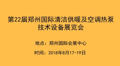 第22届郑州国际清洁供暖及空调热泵技术设备展览会