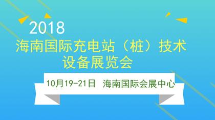 2018海南国际充电站(桩)技术设备展览会