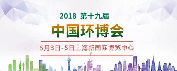 2018第十九届中国环博会精彩回顾