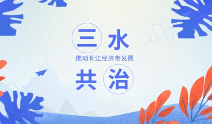 2018年江西省推动长江经济带发展工作要点