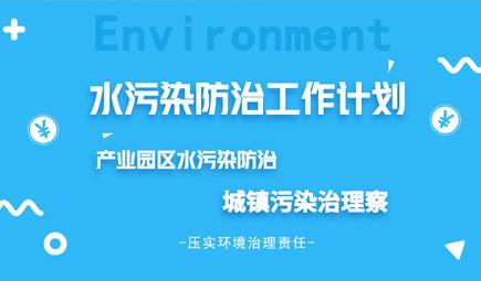 关于印发《海南省2018年度水污染防治工作计划》的函