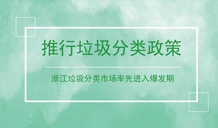 亿元级项目频出 浙江垃圾分类市场率先进入爆发期