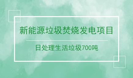 江苏灌南:新能源垃圾焚烧发电项目正式启动