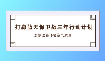 国务院关于印发打赢蓝天保卫战三年行动计划的通知