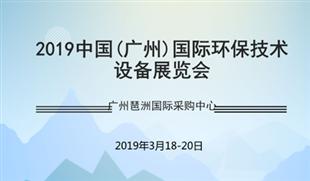 2019中國(廣州)國際betway必威體育app官網技術betway必威手機版官網展覽會