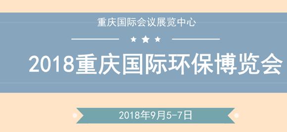 重庆环科学会主办9月2018重庆国际环保博览会