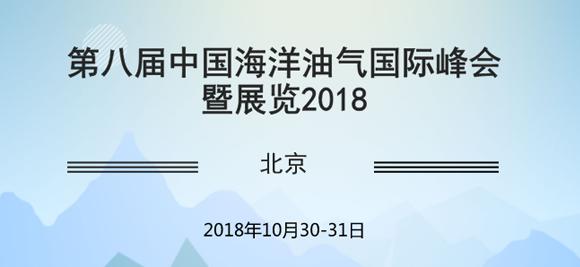 第八届中国海洋油气国际峰会暨展览2018将于10月在京召开