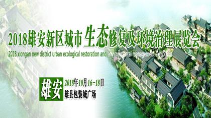 2018雄安新区城市生态修复及环境治理展览会