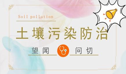 """预防为先""""调养""""为重 土壤污染治理走好关键步"""