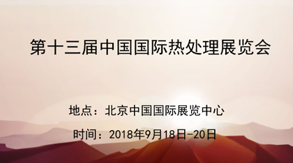 第十三届中国国际热处理展览会