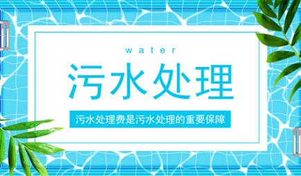 面向效果化治理新时期 污水处理构建市场体系