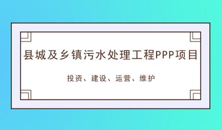 天津创业环保子公司联合中标污水处理项目