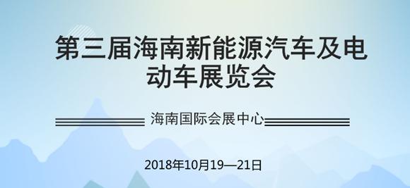 第三届海南新能源车展10月19日召开
