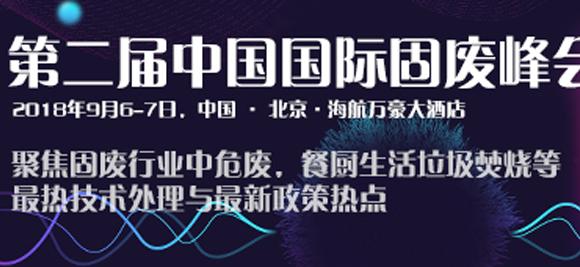 第二届中国国际固废峰会于9月6日-7日在京开幕
