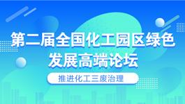 走进化工园区大型活动系列之南京站