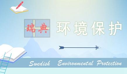 电动城市、环境法庭 瑞典环保还能带来怎样的惊喜