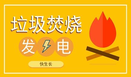 """信息公开透明严监督 垃圾焚烧发电""""快生长"""""""