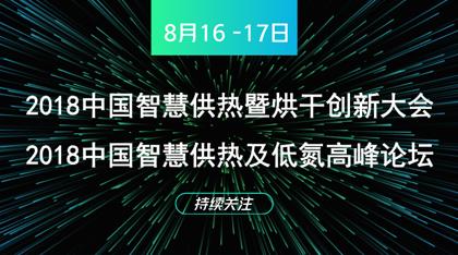 2018中国智慧供热暨烘干创新大会&2018中国智慧供热及低氮高峰论坛