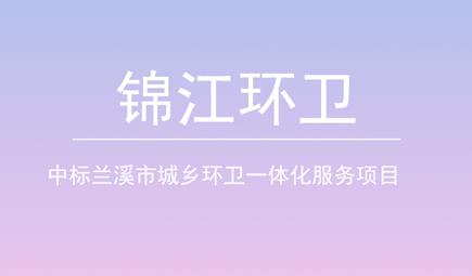 锦江环卫中标兰溪市城乡环卫一体化服务项目