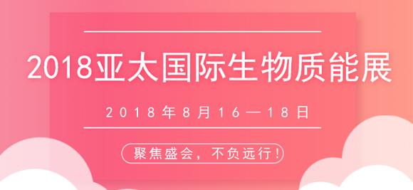 产业聚焦,2018亚太国际生物质能展8月广州召开