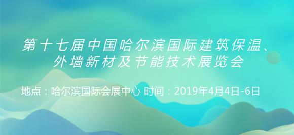 第十七屆中國哈爾濱國際建築保溫、外牆新材及節能平安彩票app下载展覽會