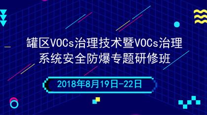 """关于举办""""罐区VOCs治理技术暨VOCs治理系统安全防爆高级研修班""""的通知"""
