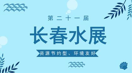 2019年吉林(長春)第二十一屆環保水處理及泵閥管道展覽會