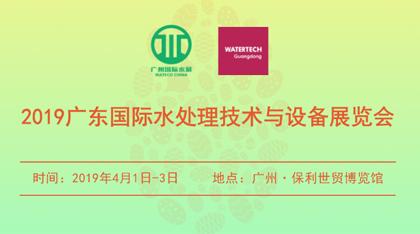 2019廣東國際水處理技術與betway必威手機版官網展覽會