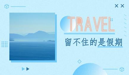 """暑假七夕大国庆,念念旅游景区的环保""""经"""""""