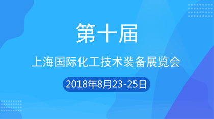 上海化工装备展:8月23日与化工500强约个会!