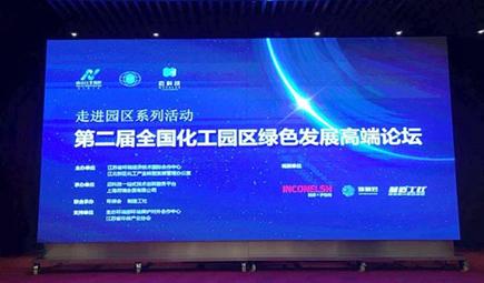 第二届全国化工园区绿色发展高端论坛盛大召开