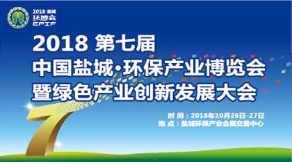 2018第七届中国盐城环保产业博览会暨绿色产业创新发展大会