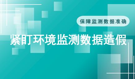 上海发布《上海市环境监测数据弄虚作假行为调查处理办法(征求意见稿)》