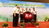 2018第三届中原经济区万博网页版手机登录产业博览会在郑州隆重举行