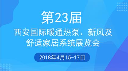 第23届西安国际暖通热泵、新风及舒适家居系统展览会