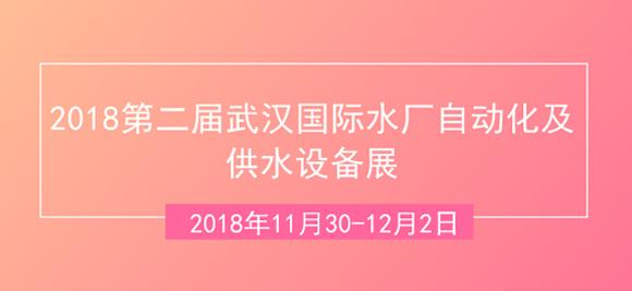 """借力""""智慧水务""""东风 2018武汉水厂自动化展蓄势待发"""