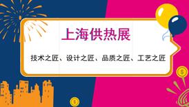 上海供热展观众人数增长5.6% 欧洲展团规模翻倍增长