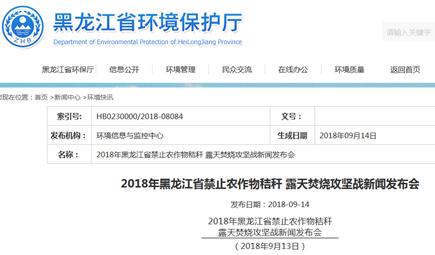 实录丨黑龙江省禁止农作物秸秆露天焚烧攻坚战新闻发布会