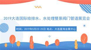 2019第21届大连国际给排水、水处理暨泵阀门管道展览会