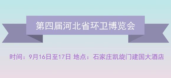 第四届河北省环卫博览会9月16日石家庄开幕