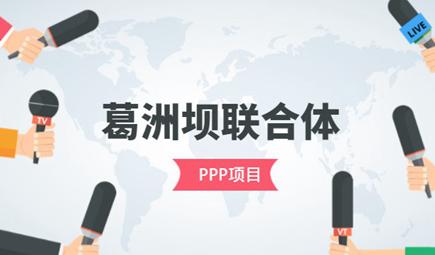 葛洲坝联合体预中标47亿焦作市新河生态治理PPP项目