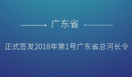 """2018年第1号广东省总河长令签发 全面开展""""五清""""专项行动"""