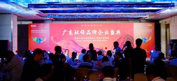 开幕晚宴星光熠熠,匠心致敬广东环保品牌企业