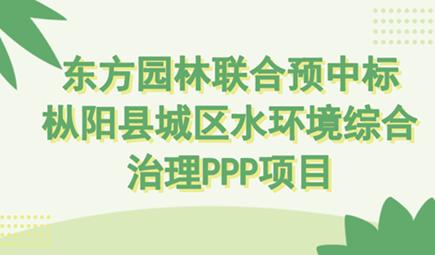 东方园林联合预中标枞阳县城区水环境治理项目