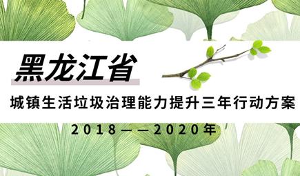 黑龙江省城镇生活垃圾治理能力提升三年行动方案2018-2020