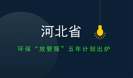 """河北省环保""""放管服""""五年计划出炉"""